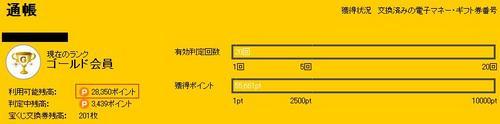 ハピタス通帳公開.JPG
